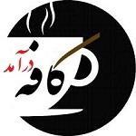 کافه درآمد